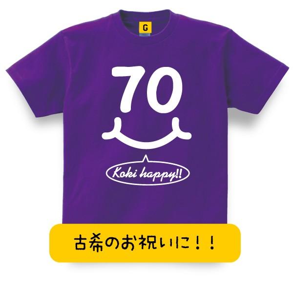 古希祝い プレゼント 古希 HAPPY SMILE Tシャツ ...