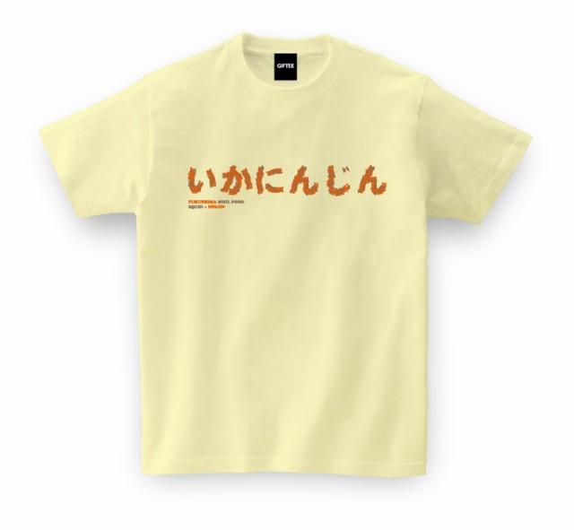 福島県 お土産 ご当地Tシャツ いかにんじんTEE (...
