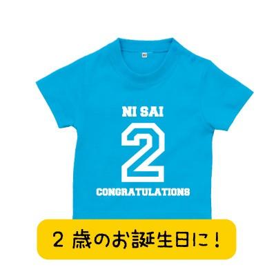 2歳のお誕生日に!2歳Tシャツ(バースデーTシャツ...
