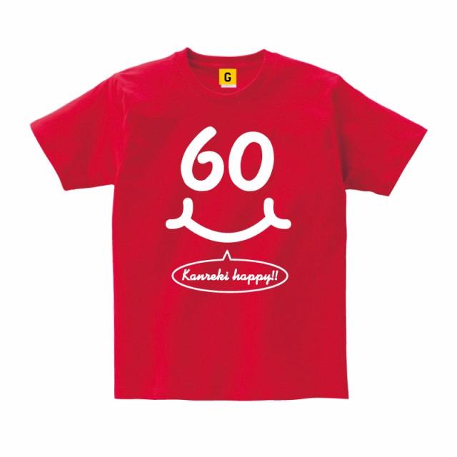 還暦祝い 父 母 Tシャツ 還暦 祝い の プレゼント...
