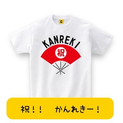 おもしろ プレゼント 還暦祝い Tシャツ 還暦祝 大人気 還暦tシャツ 祝 Kanreki 扇子デザイン 還暦祝い 父の日 お祝い Tシャツの通販はau Pay マーケット おもしろtシャツ プレゼント ギフト Giftee Au Pay マーケット店