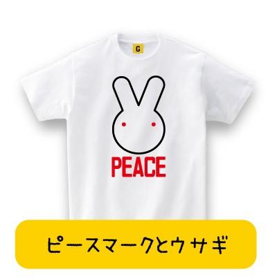 うさぎ 雑貨 ピース うさぎ Tシャツ!(お正月 年...