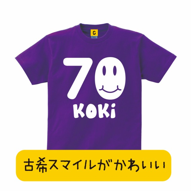 古希 プレゼント お祝い 祝い 紫 Tシャツ 大人気...