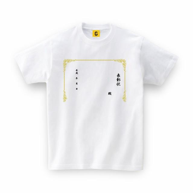 表彰状(記念品)お祝い Tシャツ おもしろtシャツ...