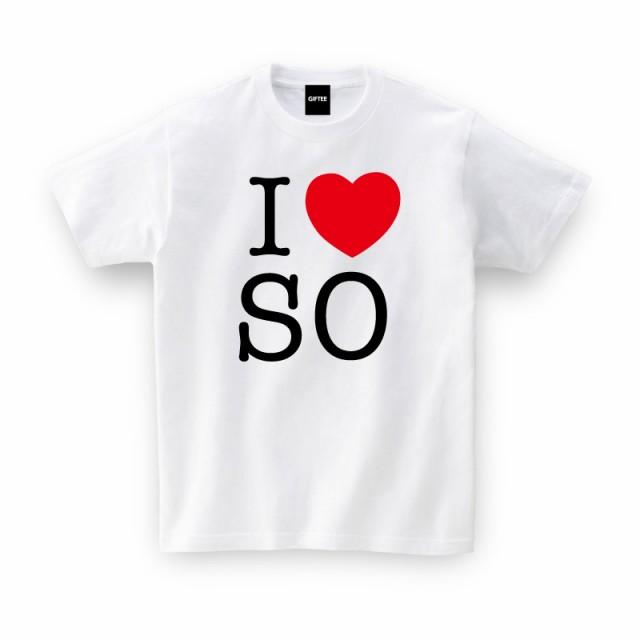 お土産 ご当地Tシャツ I ♥ SO アイラブ静岡...