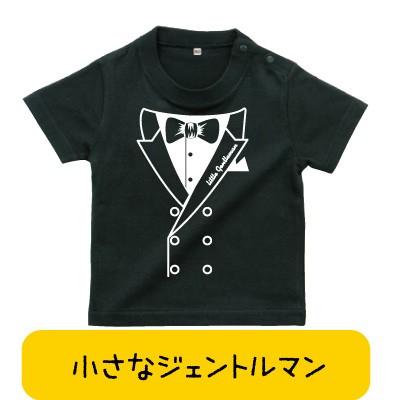 おもしろ 出産祝い 我が子に!キッズベビーTシャツ!小さなジェントルマン(ブラック)誕生日 プレゼント お祝い 出産祝い Tシャツ