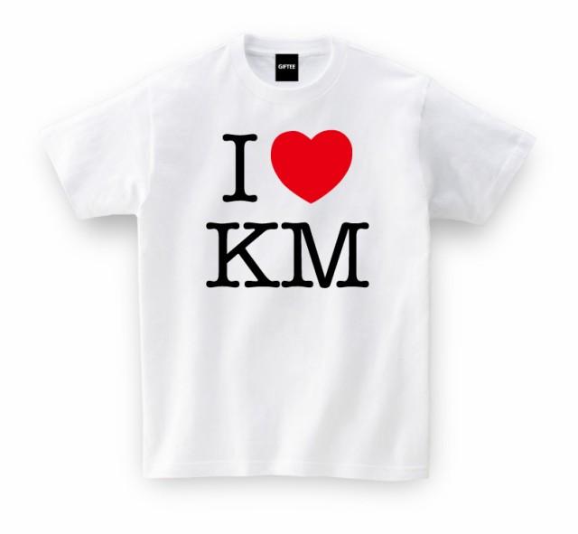 熊本 お土産 ご当地Tシャツ I ♥ KM アイラ...