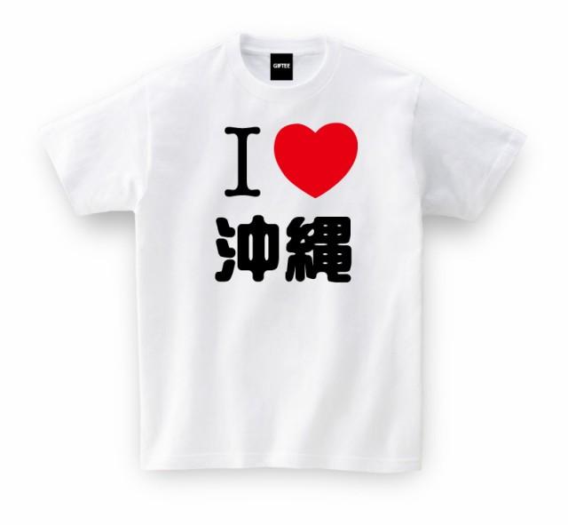 お土産 ご当地Tシャツ I ♥ ON アイラブ沖縄...