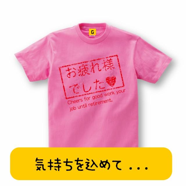退職祝いに!お疲れ様でした(ハンコ風)Tシャツ(...
