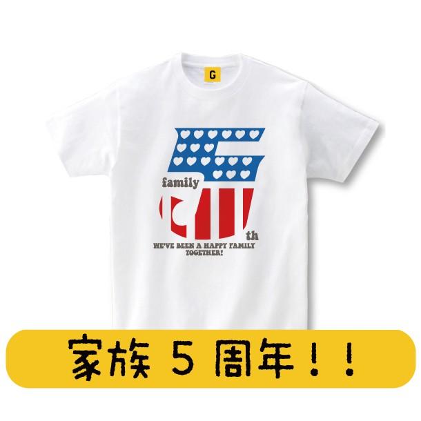 【特注★単品】ファミリー5周年 TEE!