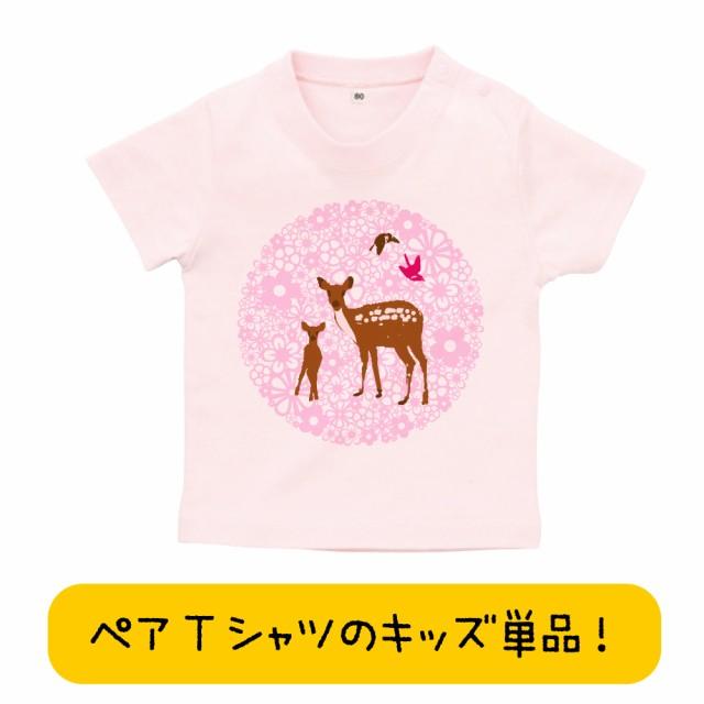 バンビTシャツ 母子 鹿Tシャツのキッズ・ベビ...