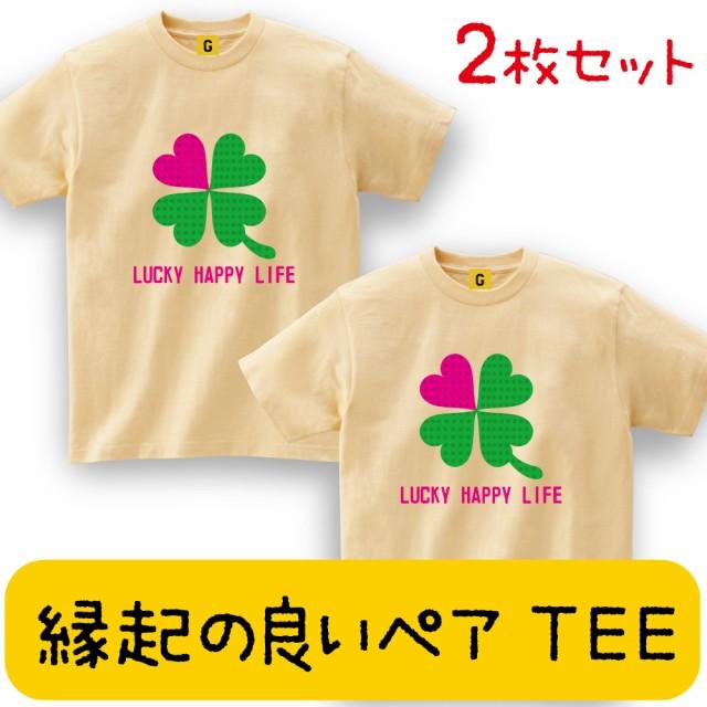 親子ペアTシャツ LUCKY HAPPY LIFE TEE! (親子 ...