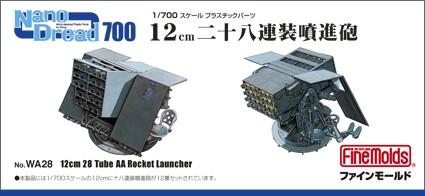 ファインモールド 1/700 12cm二十八連装噴進砲...