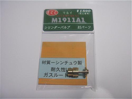 R.C.C【ガスガンパーツ】マルイ M1911A1 ガバメン...