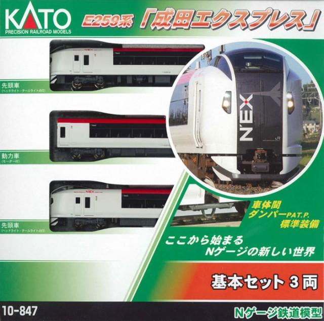 KATO(カトー) [N]10-847  E259系 「成田エクスプ...