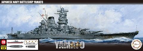 フジミ 1/700 艦NX1EX-3 日本海軍戦艦 大和 特別...
