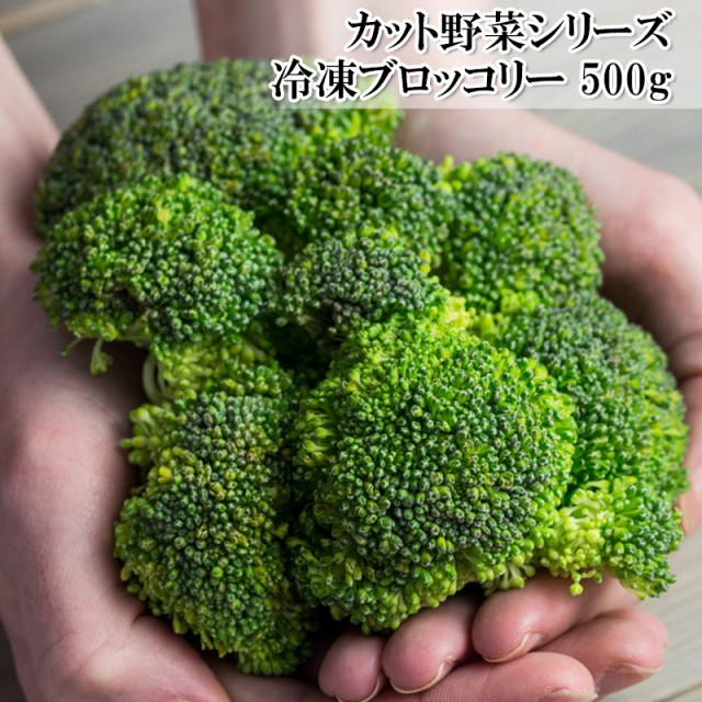 【ブロッコリー 500g】冷凍カット野菜 野菜価格高...