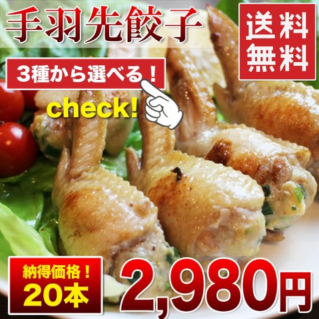 【今週のお買い得品】【手羽先餃子 20本入で送料...