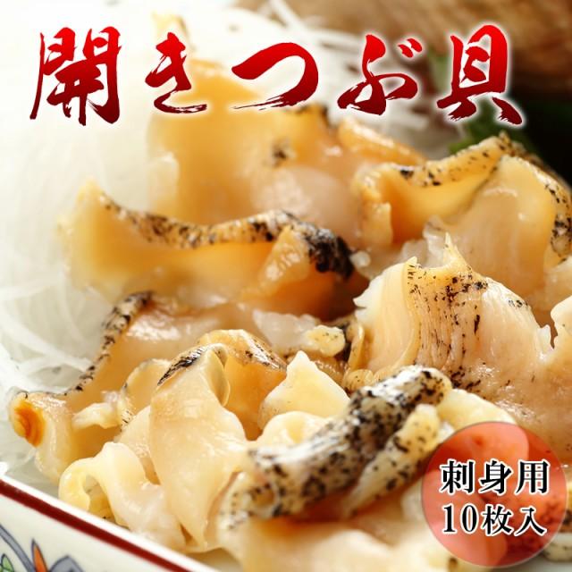 [新規出店記念]【つぶ貝の開き 刺身用 大サイズ10...