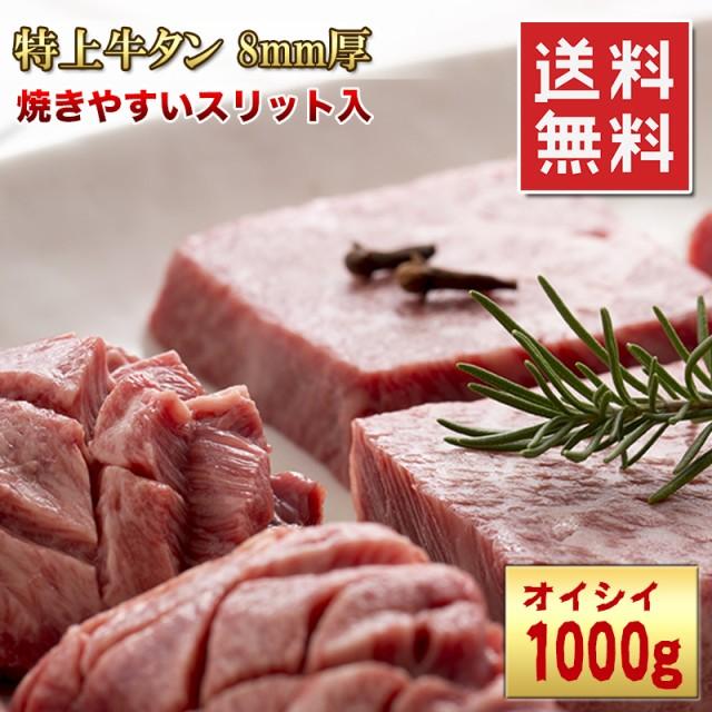 【超ゲリラSALE!】送料無料【超厚切り 牛タン 8m...