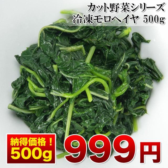 【モロヘイヤ 500g】冷凍カット野菜 野菜価格高騰...