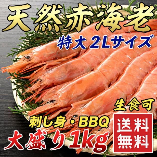 【限定価格】大型天然赤海老 1kg【2セットでなん...