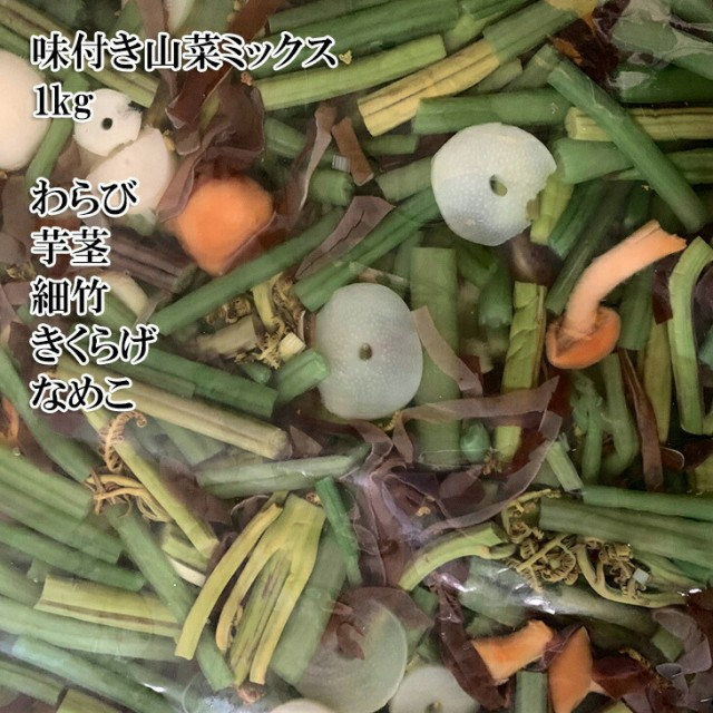 メール便送料無料【山菜ミックス(味付)1kg】こ...