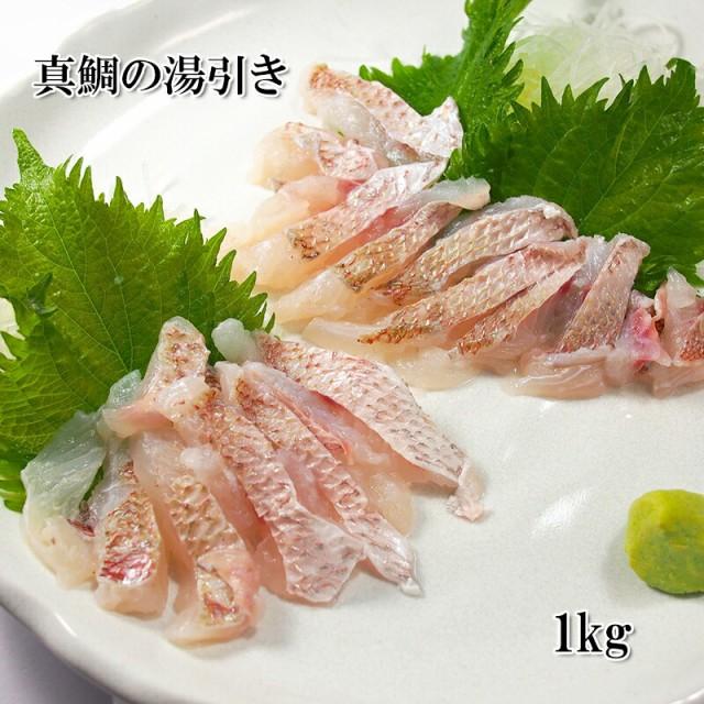 [どれでも5品で送料無料] 国産 真鯛の湯引きサク切り たっぷりの1kg 熊本産の鮮度の良い真鯛 皮目がぷりぷりの食感で本当に美