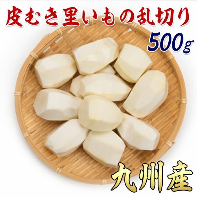 【九州産 里芋 乱切り 500g】冷凍カット野菜 野菜...