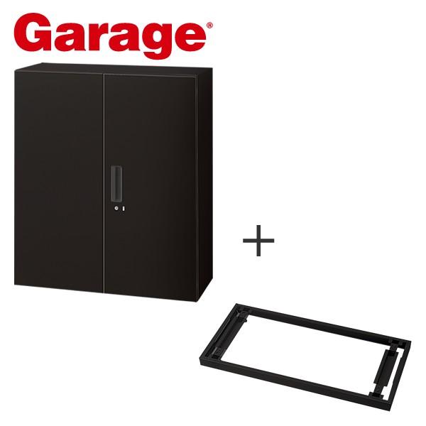 Garage 両開き保管庫(NS-105A)+ベース付(NS-1...