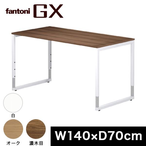 平机  Garage fantoni GX デスク 幅140cm 奥行70c...