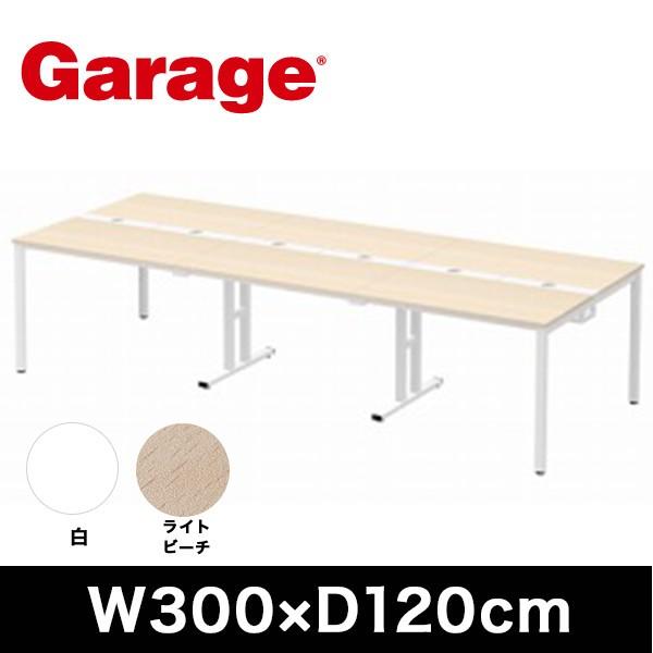大型デスク  Garage マルチパーパステーブル 幅30...