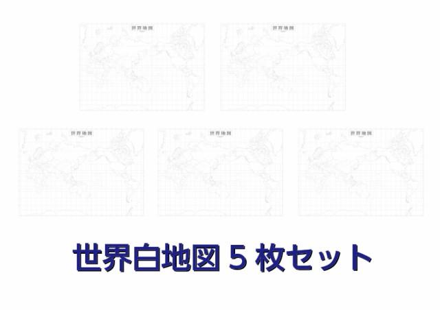 世界白地図5枚セット