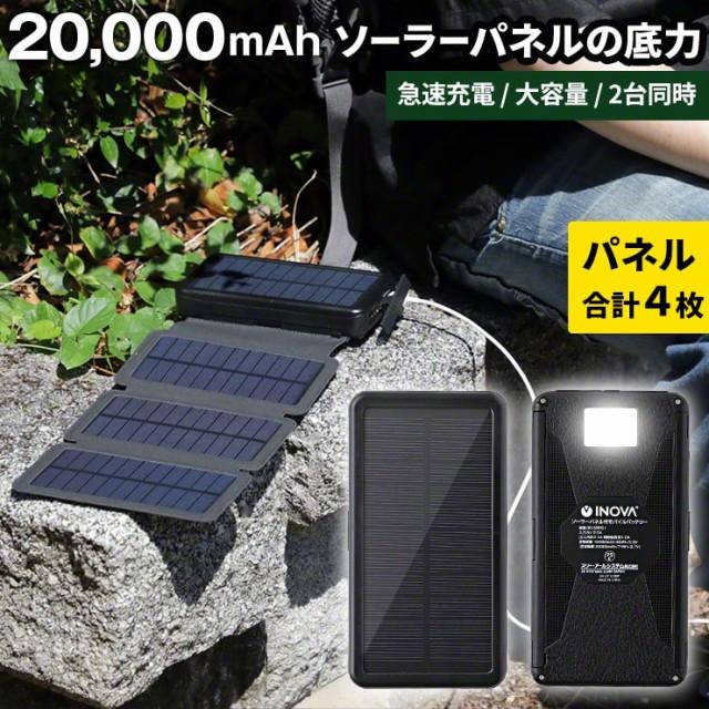 INOVA モバイルバッテリー ソーラー ソーラーモバ...
