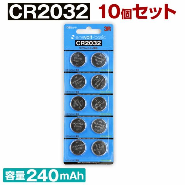 ボタン電池 CR2032 H 10個 セット 2032 3v コイン...