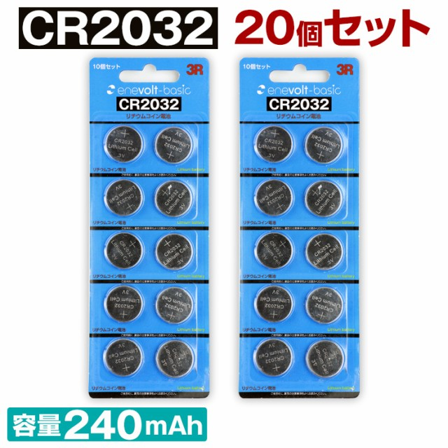 ボタン電池 CR2032 H 20個 セット 2032 3v コイン...