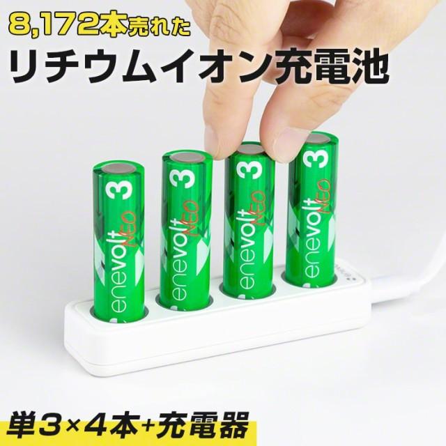 1.5V 充電池 単3 単三 充電器セット 4本 セット ...