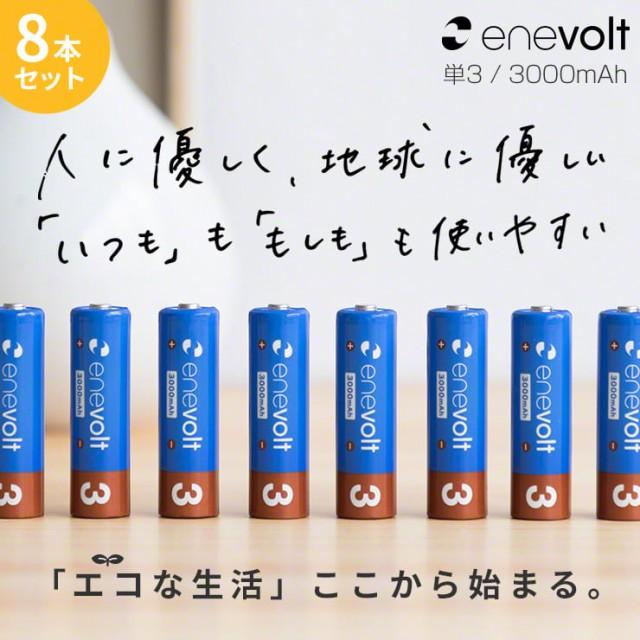 エネボルト 充電池 単3 セット 8本 ケース付 3000...