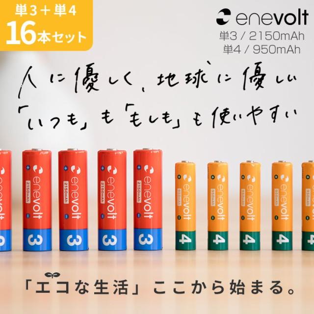 エネボルト 充電池 単3 単4 セット 16本 ケース付...