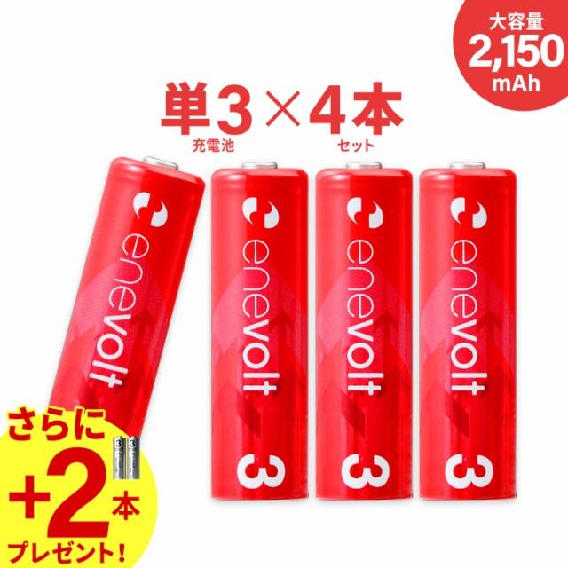 エネボルト 充電池 単3 セット 4本 ケース付 2150...