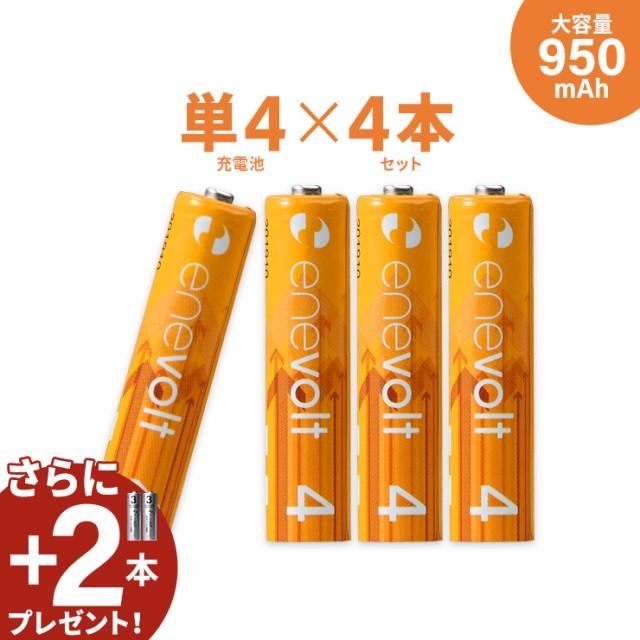 エネボルト 充電池 単4 セット 4本 ケース付 950m...