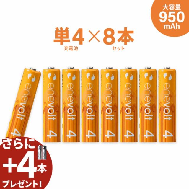 エネボルト 充電池 単4 セット 8本 ケース付 950m...