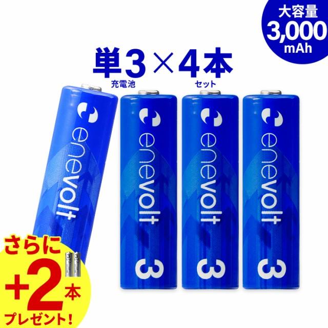 エネボルト 充電池 単3 セット 4本 ケース付 3000...