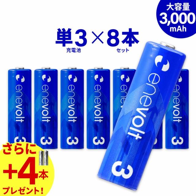 充電池 単3 8本セット エネボルト 3000mAh 単3充...