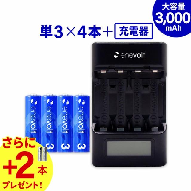 エネボルト 充電池 充電器セット 単3 セット 4本 ...