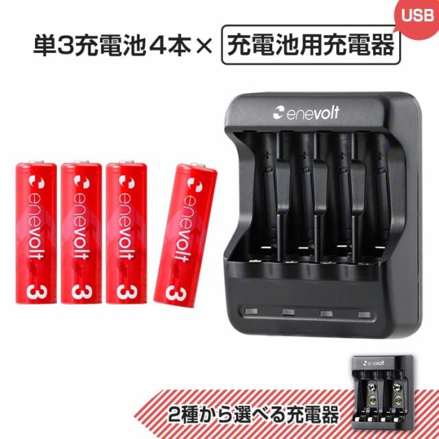 エネボルト 単3 2150mAh 充電池 4本 USB 充電器 ...