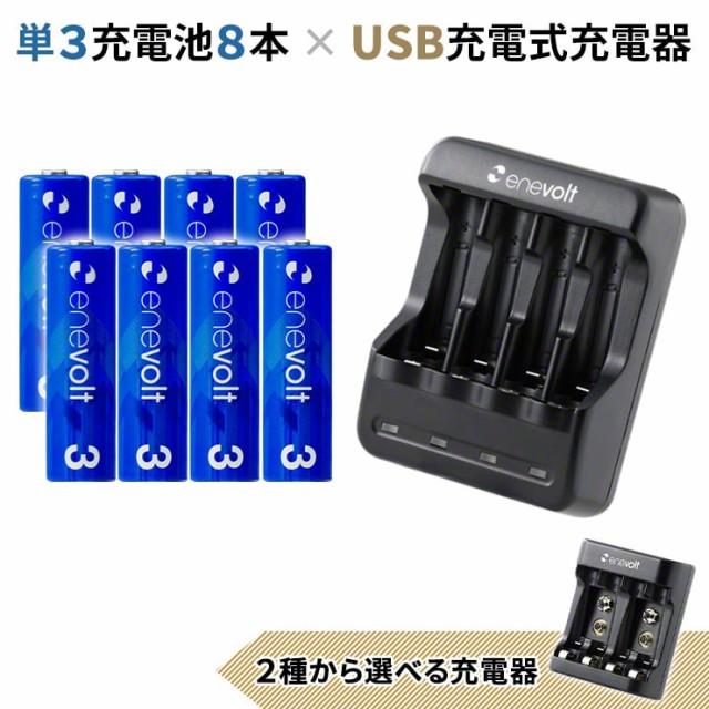 エネボルト 単3 3000mAh 充電池 8本 USB 充電器 ...