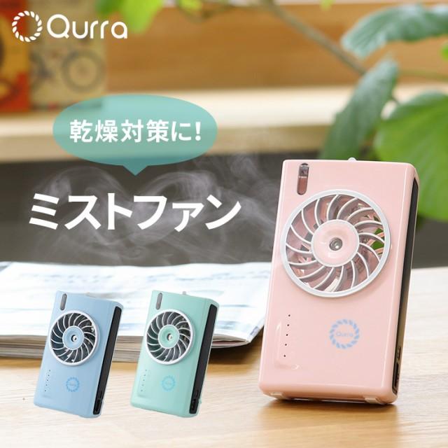 ミストファン 携帯 扇風機 ミスト 卓上扇風機 携帯扇風機 ハンディ ポータブルファン 卓上 クリップ 付き 赤ちゃん 安全 送料無料 コンセ
