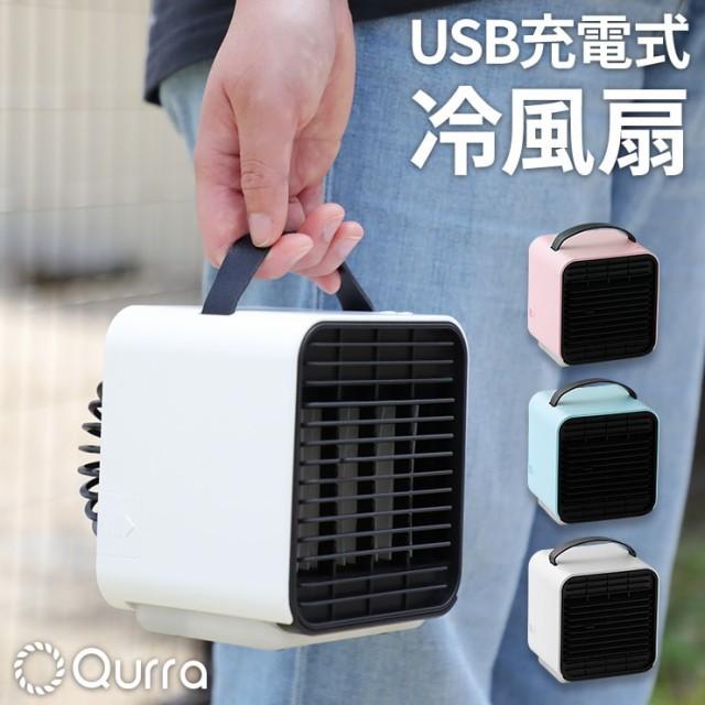 冷風機 卓上 usb 冷風扇 小型 強力 コードレス 静...