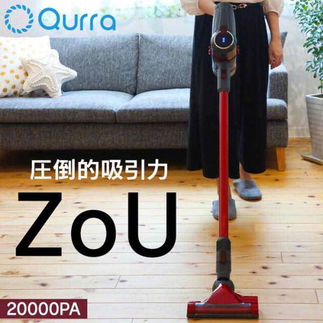 【軽量1.4kg】Qurra ZoU クリア コードレス掃除機...